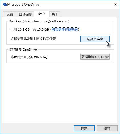 为 OneDrive 选择性同步选择文件夹