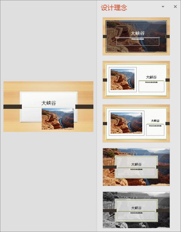 显示 PowerPoint 设计创意示例