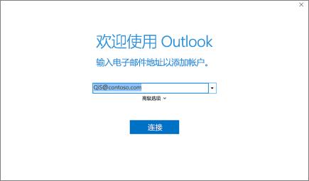 欢迎使用 Outlook