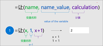 显示 Excel 中的 LET 函数