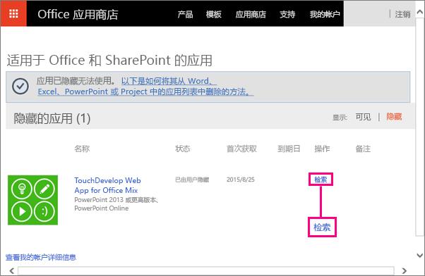 """显示 Office 和 SharePoint 相关应用网站上的""""检索""""链接"""