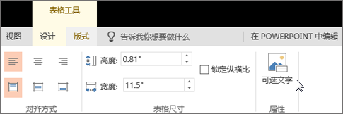 """一个屏幕截图,其中显示了表格工具的""""版式""""选项卡,且光标指向""""替换文字""""选项。"""