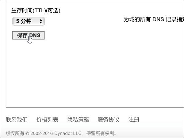 Dynadot-BP-Configure-4-2