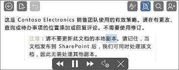 """一个文档,包含一个突出显示的词语,已选中""""朗读""""按钮"""
