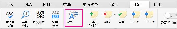 """在""""审阅""""选项卡上,单击""""语言""""以设置所选文本的语言。"""