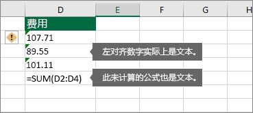 包含存储为带有绿色三角形文本的数字的单元格