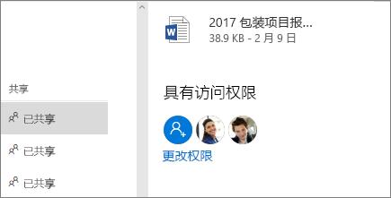 显示有权访问共享文件的人员