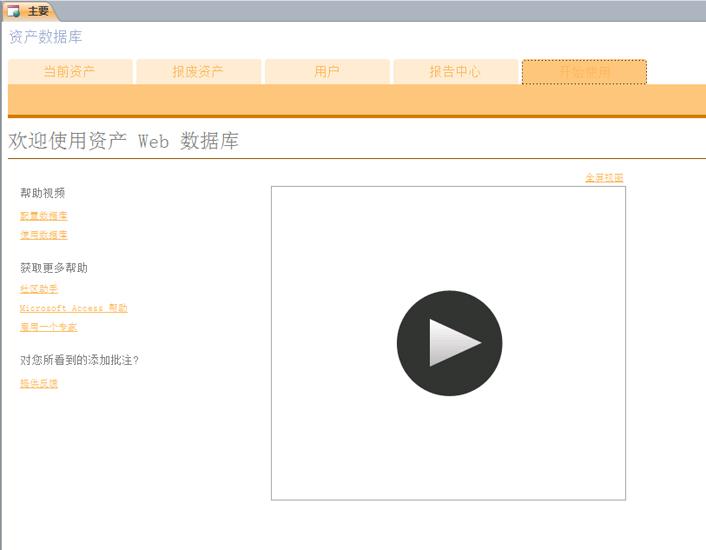 资产 Web 数据库
