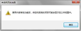 """在""""版本控制设置""""对话框的""""内容审批""""部分中选择""""否""""时显示的警告消息"""