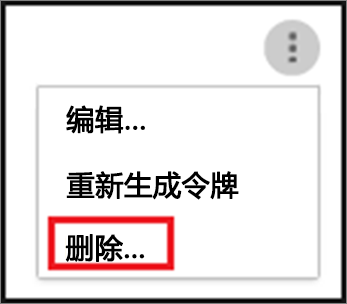 若要删除 SIEM 代理,选择省略号,,然后选择删除。