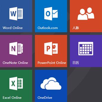 Office.com 开始屏幕