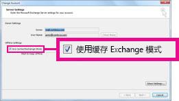 """""""更改帐户""""对话框中的""""使用缓存 Exchange 模式""""复选框"""
