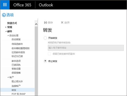 """屏幕截图显示选中了""""停止转发""""选项的""""转发选项""""页面。"""