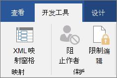 在开发工具选项卡的保护组中,单击限制编辑