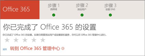 完成!转到 Office 365 管理中心。