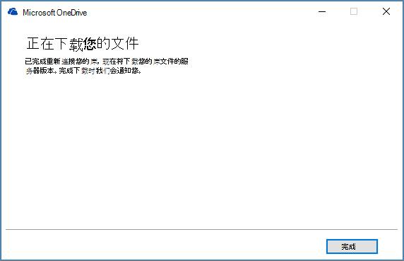 最终 OneDrive for Business 同步修复对话框