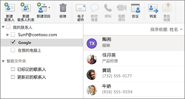 显示 Google 联系人的联系人列表