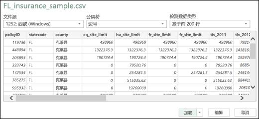 "Excel Power BI 优化的""文本/CSV 连接器""对话框"