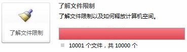 SharePoint Workspace 文档指示器,使用的文档数大于或等于 10,000