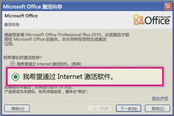 通过 Internet 激活软件