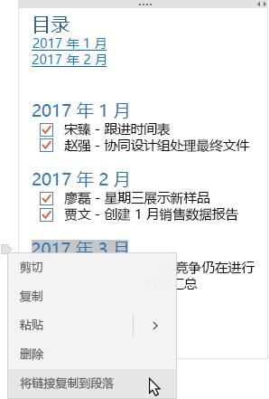 显示带目录的笔记和上下文菜单(显示所复制的链接)
