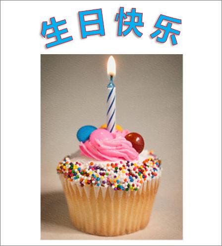 """包含文字""""生日快乐""""和图片的艺术字示例"""