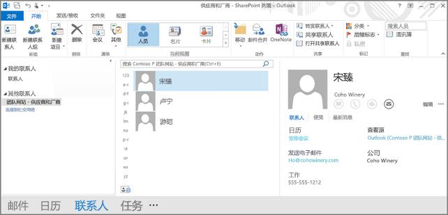 显示在 Outlook 中时你的团队网站联系人的屏幕截图