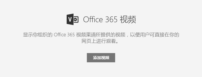 """屏幕截图:Office 365 Sharepoint 中的""""添加视频""""对话框。"""