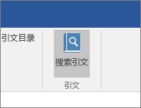 """显示 Office 功能区中一部分的屏幕截图,其中""""引文""""加载项中突出显示""""搜索引文""""命令。"""