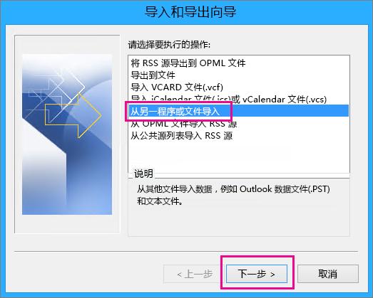 选择此项以从另一程序或文件导入电子邮件