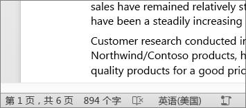 文档底部的状态栏中显示了总字数