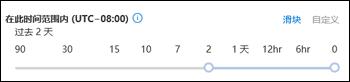 Office 365 安全与合规中心的新邮件跟踪中的滑块时间范围