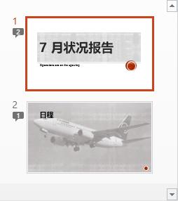 带数字的符号,表示幻灯片上存在批注