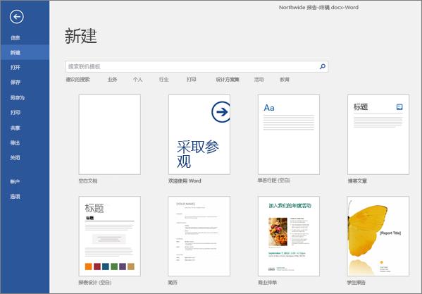 将显示可用的 Word 模板的列表。