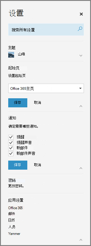 Office 365 通知