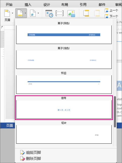 """在页脚样式库中,单击""""信号灯""""以添加""""第 X 页,共 Y 页""""页脚样式。"""