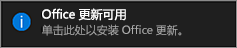 """Office 更新可用""通知"