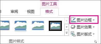 """""""图片工具""""下的""""格式""""选项卡上的""""图片边框""""命令"""