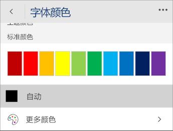 """""""字体颜色""""菜单的屏幕截图,其中""""自动""""选项处于选中状态。"""