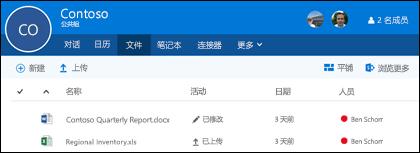 单击文件的 Office 365 组中,若要查看的文件和文件夹存储在您的组列表