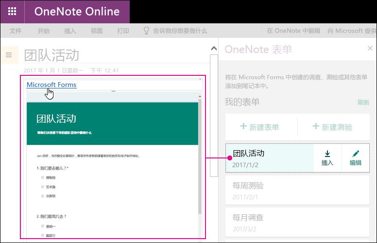 """在 OneNote 的 """"表单"""" 面板的表单列表中插入表单"""