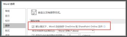 """显示启用或禁用自动保存复选框的""""文件"""">""""选项"""">""""保存""""对话框"""