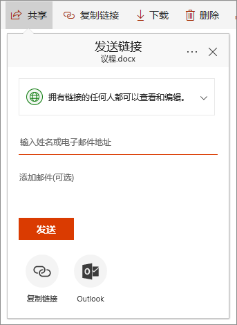 在 OneDrive for Business 中共享文件或文件夹