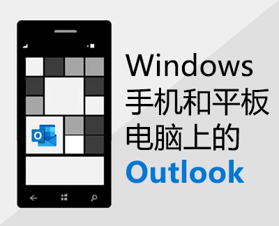 在 Windows 10 设备上设置电子邮件