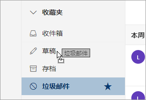 显示拖到新位置收藏夹下的文件夹的屏幕截图