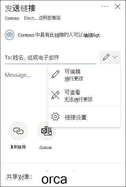 带编辑或仅查看选项的 OneDrive 共享权限选项。