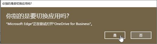 突出显示的是 Windows 10 边缘浏览器中的切换应用程序对话框