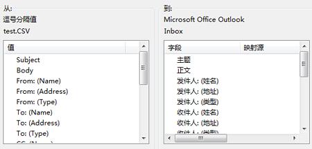 将导入文件中的字段映射到 Outlook 中的字段