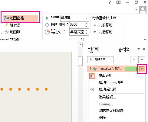 单击更新效果选项图标旁边的箭头。