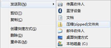"""右键单击演示文稿,单击""""发送到"""",然后单击""""压缩 (zipped) 文件夹""""。"""